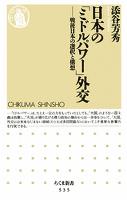 日本の「ミドルパワー」外交 ――戦後日本の選択と構想