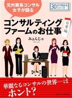 元外資系コンサル女子が語る、コンサルティングファームのお仕事(日常編)30分で読めるシリーズ