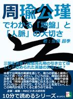 周瑜公瑾でわかる「地盤」と「人脈」の大切さ。三国志演義で諸葛亮孔明の引き立て役として貶められた英雄の実像とは?10分で読めるシリーズ