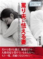罵り夫に怯える妻~共依存のモラ夫と共生する方法~20分で読めるシリーズ