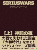 SIRIUS WARS.(シリウスウォーズ) 【上】神託の夜