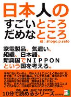 日本人のすごいところ、だめなところ。家電製品、気遣い、組織、日本語。新興国でNIPPONという国を考える。10分で読めるシリーズ