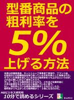 型番商品の粗利率を5%上げる方法。10分で読めるシリーズ