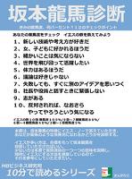 坂本龍馬診断。きみの龍馬度、何パーセント?10のチェックポイント。10分で読めるシリーズ