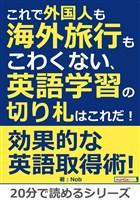 これで外国人も海外旅行もこわくない、英語学習の切り札はこれだ!20分で読めるシリーズ