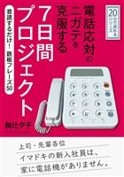 電話応対のニガテを克服する7日間プロジェクト 音読するだけ!鉄板フレーズ50。20分で読めるシリーズ
