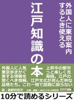 外国人に東京案内するとき使える江戸知識の本10分で読めるシリーズ