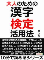 大人のための漢字検定活用法。10分で読めるシリーズ