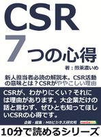 CSR7つの心得。新人担当者必読の解説本。CSR活動の意味とは?CSRがややこしい理由。10分で読めるシリーズ