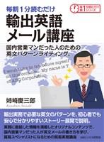 毎朝1分読むだけ輸出英語メール講座 国内営業マンだった人のための英文パターンライティング。毎朝1分読むだけシリーズ