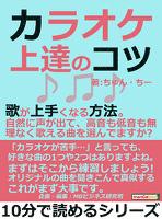 カラオケ上達のコツ。歌が上手くなる方法。自然に声が出て、高音も低音も無理なく歌える曲を選んでますか?10分で読めるシリーズ