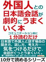 外国人との日本語会話が劇的にうまくいく本。コミュニケーション前に1分読むだけ。10分で読めるシリーズ
