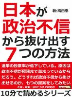 日本が政治不信から抜け出す7つの方法10分で読めるシリーズ