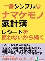 一番シンプルな、ナマケモノ家計簿。レシートを使わないから続く。10分で読めるシリーズ