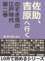 佐助、吉原へ行く のぞき見の江戸時代第二巻10分で読めるシリーズ