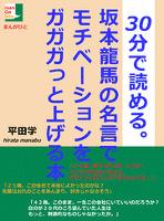 30分で読める。坂本龍馬の名言でモチベーションをガガガっと上げる本