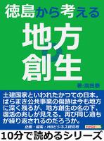 徳島から考える地方創生。10分で読めるシリーズ