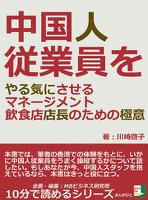 中国人従業員をやる気にさせるマネージメント 飲食店店長のための極意10分で読めるシリーズ