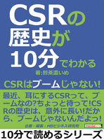 CSRの歴史が10分でわかる。CSRはブームじゃない!10分で読めるシリーズ