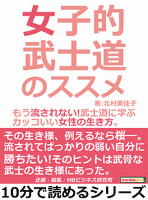 女子的武士道のススメ。もう流されない!武士道に学ぶカッコいい女性の生き方。10分で読めるシリーズ