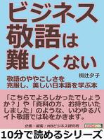 ビジネス敬語は難しくない!敬語のややこしさを克服し、美しい日本語を学ぶ本10分で読めるシリーズ