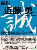 新約近藤勇 新撰組局長が持っていたリーダーシップ論とは?上司としての立場に悩むすべての人へ。10分で読めるシリーズ