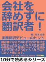 会社を辞めずに翻訳者! 実務翻訳デビューのヒント10分で読めるシリーズ