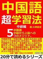 中国語超学習法 中級編。中国語中級から上級への5つのメソッド。20分で読めるシリーズ