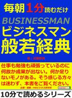 毎朝1分読むだけビジネスマン般若経典。10分で読めるシリーズ