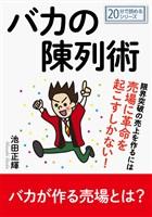 『バカの陳列術。限界突破の売上を作るには売場に革命を起こすしかない!20分で読めるシリーズ』の電子書籍