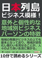 日本列島ビジネス模様!意外と個性的な地域別ビジネスパーソンの特徴。10分で読めるシリーズ