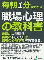 毎朝1分読むだけ。職場心理の教科書。職場の人間関係、職場のトラブルは、職場の心理学で解決できる。10分で読めるシリーズ