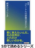 童話『ビートルの部屋の窓から』5分で読めるシリーズ
