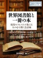 世界図書館と一冊の本‐現役セラピストが教える人の心を開く会話術‐20分で読めるシリーズ