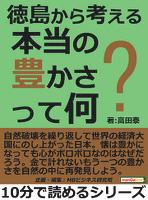徳島から考える本当の豊かさって何?10分で読めるシリーズ