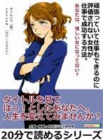 頑張っていて仕事もできるのに評価されない女性が仕事で成功する方法。あなたは、惜しい女になってない?20分で読めるシリーズ