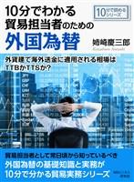 10分でわかる貿易担当者のための外国為替。外貨建て海外送金に適用される相場はTTBかTTSか?10分で読めるシリーズ