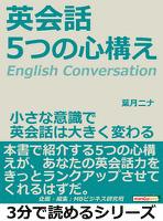 英会話。5つの心構え。小さな意識で英会話は大きく変わる。3分で読めるシリーズ