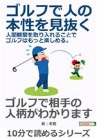 ゴルフで人の本性を見抜く。人間観察を取り入れることでゴルフはもっと楽しめる。10分で読めるシリーズ