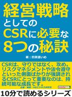 経営戦略としてのCSRに必要な8つの秘訣10分で読めるシリーズ