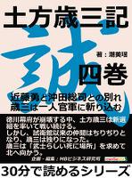 土方歳三記 四巻。近藤勇と沖田総司との別れ。歳三は一人官軍に斬り込む。30分で読めるシリーズ