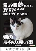 猫は9回夢をみる。猫好きのあなたが少し笑えて感動してしまう物語。20分小説シリーズ