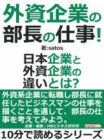 外資企業の部長の仕事!日本企業と外資企業の違いとは?10分で読めるシリーズ