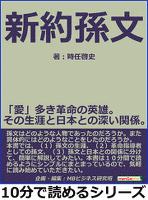 新約孫文。「愛」多き革命の英雄。その生涯と日本との深い関係。10分で読めるシリーズ