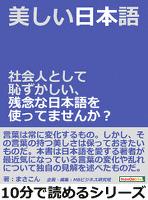 美しい日本語。社会人として恥ずかしい、残念な日本語を使ってませんか?10分で読めるシリーズ