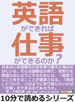 英語ができれば仕事ができるのか?10分で読めるシリーズ