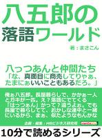 八五郎の落語ワールド、八っつあんと仲間たち「な、真面目に商売してりゃぁ、たまにぁいいこともあるだろ。」10分で読めるシリーズ