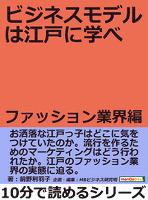 ビジネスモデルは江戸に学べ ファッション業界編。10分で読めるシリーズ