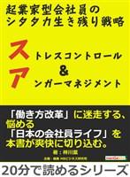 起業家型会社員のシタタカ生き残り戦略。ストレスコントロール&アンガーマネジメント。20分で読めるシリーズ