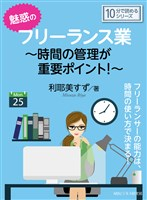 魅惑のフリーランス業~時間の管理が重要ポイント!~10分で読めるシリーズ